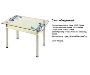Стеклянный песочный стол