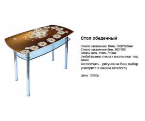 стеклянный стол  ромашки