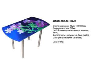 Стеклянный стол ромашки на синем