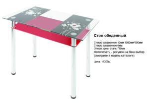 стол стеклянный малиновый