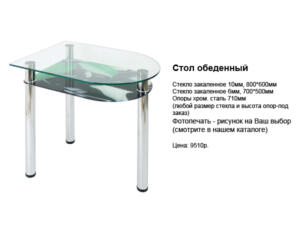 стеклянный стол трио