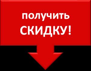 ПОЛУЧИТЬ-СКИДКУ-300x234