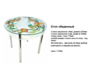 Стеклянный круглый  стол
