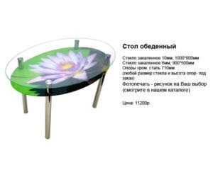 Стеклянный овальный  стол лилия